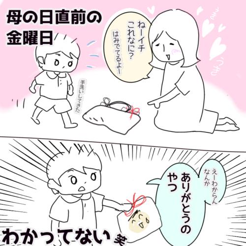 「なんかありがとうのやつ」いただきました(笑)とにかく嬉しかった母の日|塩田ままの育児日記