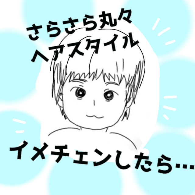 色んなキャラに大変身!?息子の髪で遊ぶ母 塩田ままの育児日記