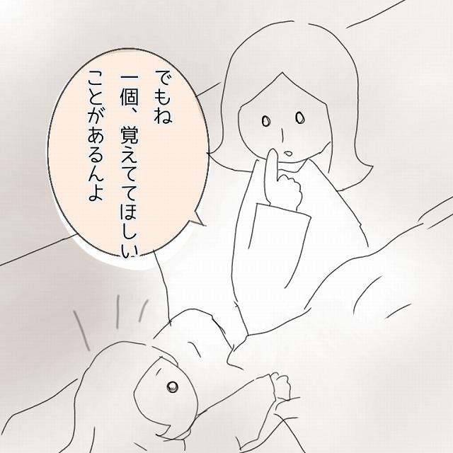 【3】でもね。命はひとつだけだから。 7歳娘と命の話をした日|塩田ままの育児日記