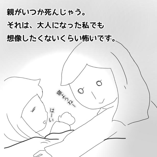【4】今日の話から何か感じてくれているといいな。 7歳娘と命の話をした日 塩田ままの育児日記