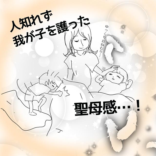 我が子を守った達成感すごい・・・!!夜中に静かに敵と戦う母|塩田ままの育児日記