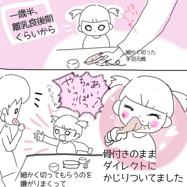 こんなに違うの!?(笑)手羽元の食べ方がワイルドな姉と繊細な弟|塩田ままの育児日記
