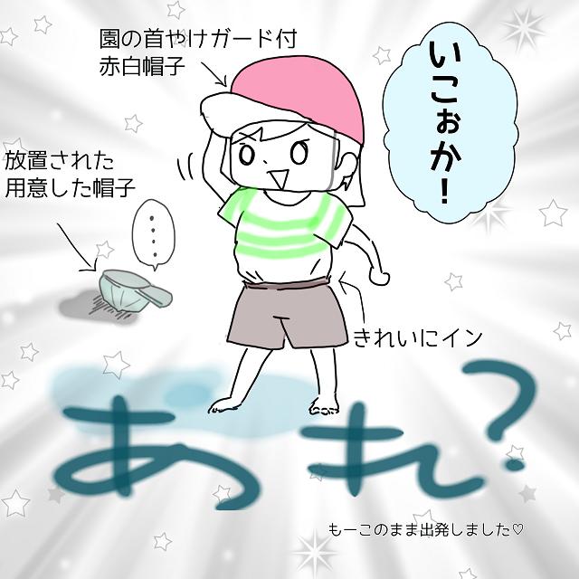 その帽子、どこから持ってきた?(笑)息子一押し!?夏のおでかけコーデ|塩田ままの育児日記