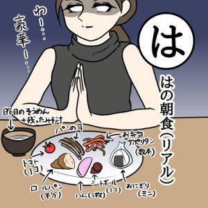 母の朝食(リアル)|子育て「白目カルタ」