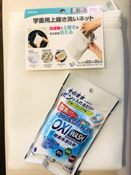 【簡単・時短】子どもの上履き洗いは「入れるだけ」でOK!忙しいママを応援する超絶便利アイテムのご紹介!
