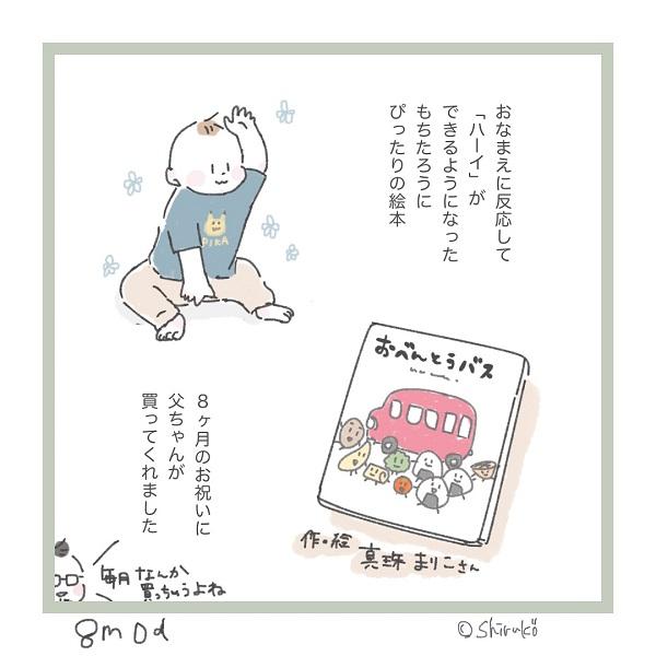 かわいい「はーい」が見られる絵本|しるこの育児絵日記