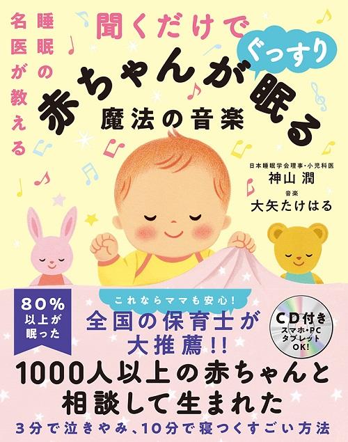 寝かしつけの神本!ママ友のおススメ「睡眠の名医が教える聞くだけで赤ちゃんがぐっすり眠る魔法の音楽」