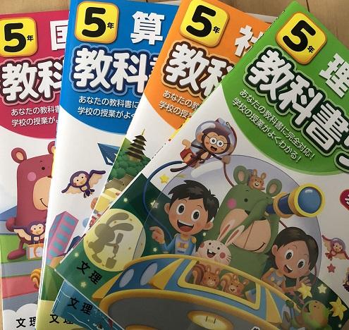 小学校のテスト対策や家庭学習はこれ1つでOK!!「教科書準拠のワーク」を使って学習時間をスムーズに!