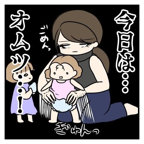 今日は・・・ごめん!!!トイトレ編④|子育て「白目マンガ」