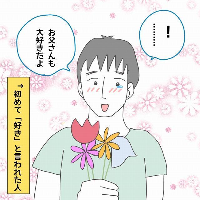 幸せは一瞬だった・・・。パパイヤ期娘からの初めての「すき」は幻!?|トーコさんの育児絵日記