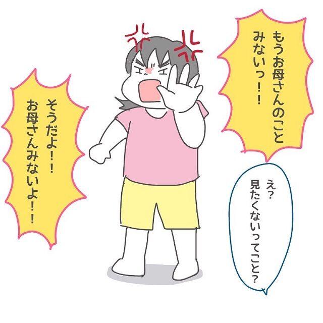 笑わせにきてます??(笑)2歳娘の怒り方がツッコミどころ満載です|トーコさんの育児絵日記