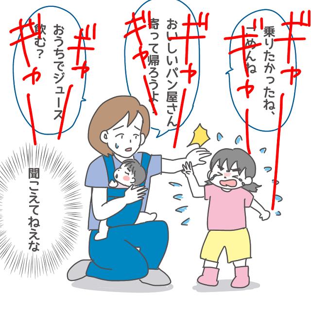 【中編】イヤイヤスイッチが入った娘に母の声は届かない・・・。 地獄のバス待ち|トーコさんの育児絵日記