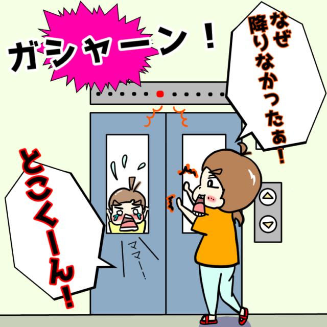 【#1】エレベーターに取り残された2歳児~あれ?・・息子がいない!~|とこママの育児絵日記
