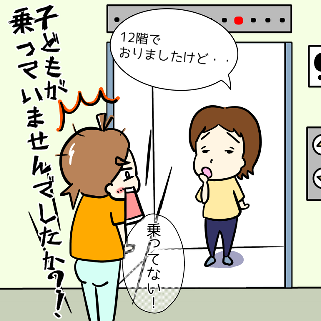 【#2】エレベーターに取り残された2歳児~どこ!?追いかけても会えない!~ とこママの育児絵日記