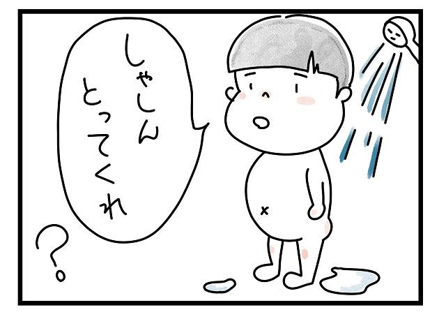 え、コレ撮るの?上手だけど・・・なぜ!?(笑)お風呂の鏡に娘が書いたもの|とくらじゅんの子育て日記