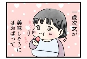 娘の笑顔がイチバン!お腹は満たされないけど、心は満タン!|月野あさひの育児漫画