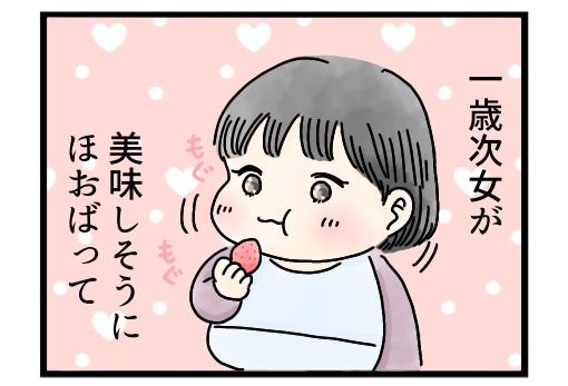 娘の笑顔がイチバン!お腹は満たされないけど、心は満タン! 月野あさひの育児漫画