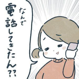 基本はツンデレ!電話遊びにみる父と3歳娘の関係性がジワる。|月村おはぎの育児漫画