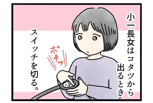 パパいますよー!(笑)しっかり?うっかり??長女の節約習慣|月野あさひの育児漫画