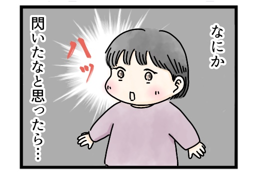 兄姉の真似かと思いきや…(汗)1歳娘を見て自分の行動を反省した母|月野あさひの育児漫画