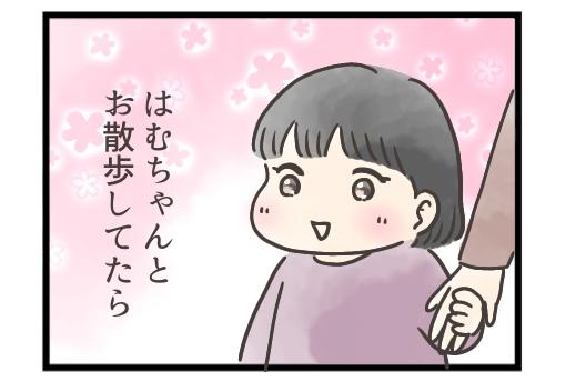 触れるんかーい(笑)怖いけど触っちゃう2歳娘|月野あさひの育児漫画