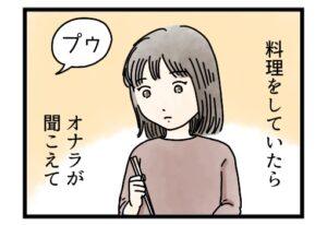 「オナラしたの私!」ダッシュで自己申告にくる1歳娘が可愛すぎる(笑)|月野あさひの育児漫画