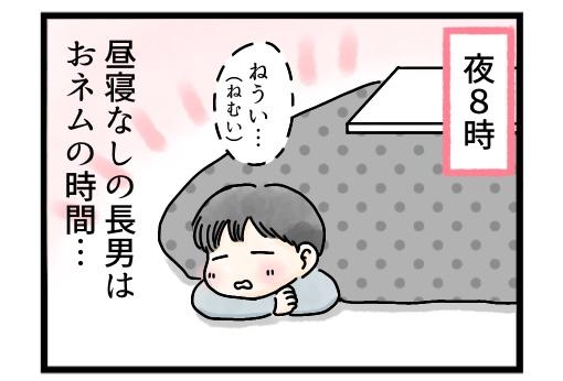 これがなくっちゃ!4歳長男の寝んねの準備は歯磨き、トイレ、それと…|月野あさひの育児漫画