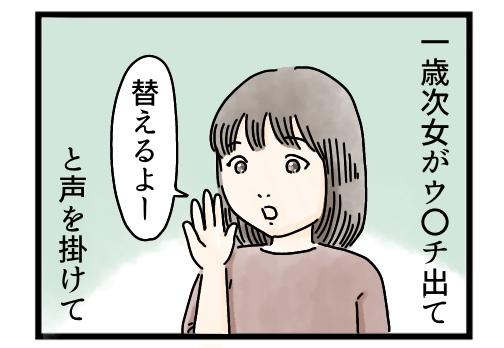 お顔じゃなくて、お尻向けて(笑)。オムツ替えの1歳娘にほっこり。|月野あさひの育児漫画