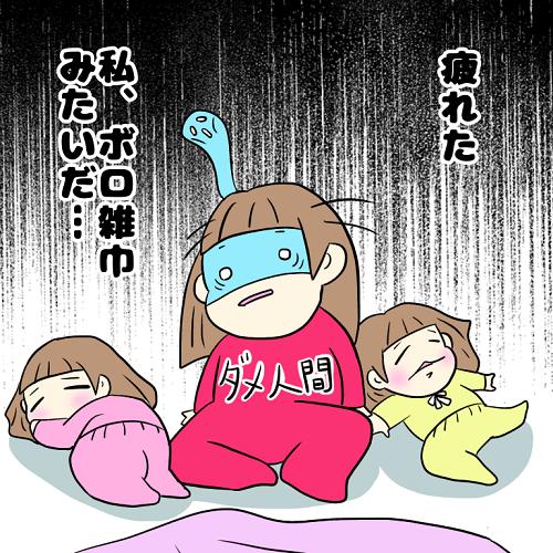 大丈夫、私は要らなくない。ダメ母だと落ち込む夜の癒しは子ども達の寝顔|マダム嫁子の育児漫画