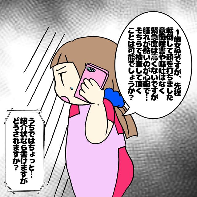 【2】受診はかかりつけ医でいいの? 1歳娘の家庭内事故|マダム嫁子の育児漫画