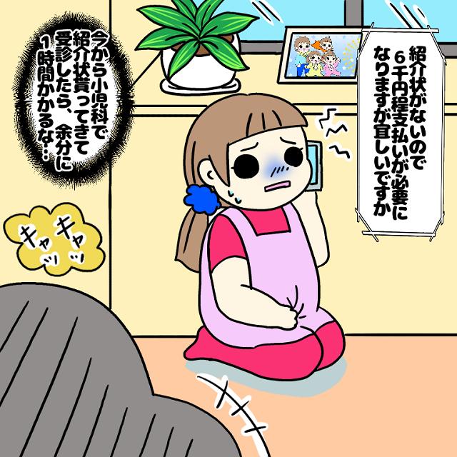 【3】受け入れ可能な病院は見つかったが…。 1歳娘の家庭内事故 マダム嫁子の育児漫画