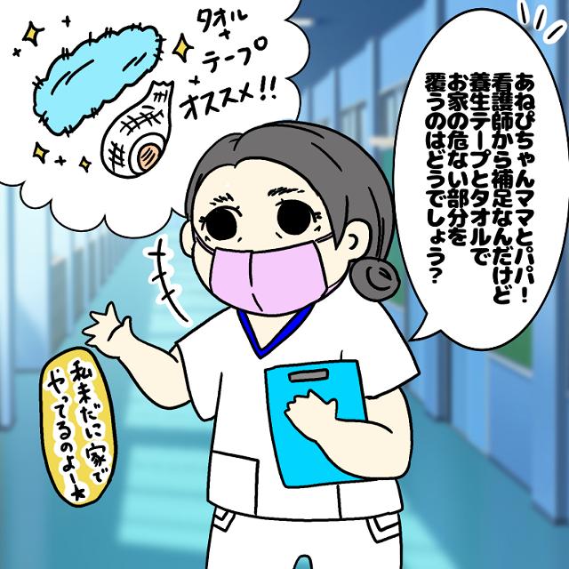 【4】ママ看護師さんからのアドバイスに目から鱗 1歳娘の家庭内事故 マダム嫁子の育児漫画