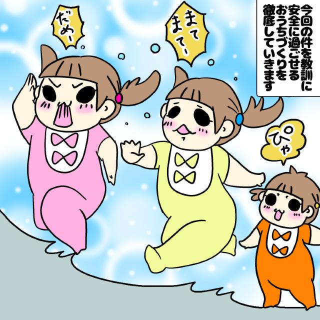 【5】完結編!安全に過ごせるおうちづくり 1歳娘の家庭内事故|マダム嫁子の育児漫画