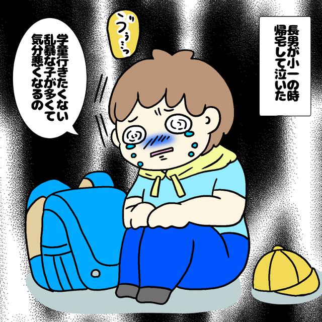 【1】母から息子への提案「習い事してみる?」 小1息子の学童拒否 マダム嫁子の育児漫画