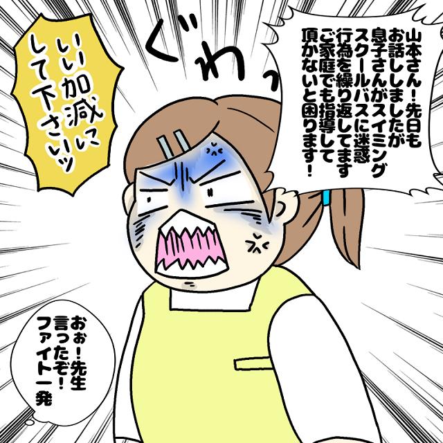 【6】怒る先生に対し、問題児の親は無関心・・・。 小1息子の学童拒否|マダム嫁子の育児漫画