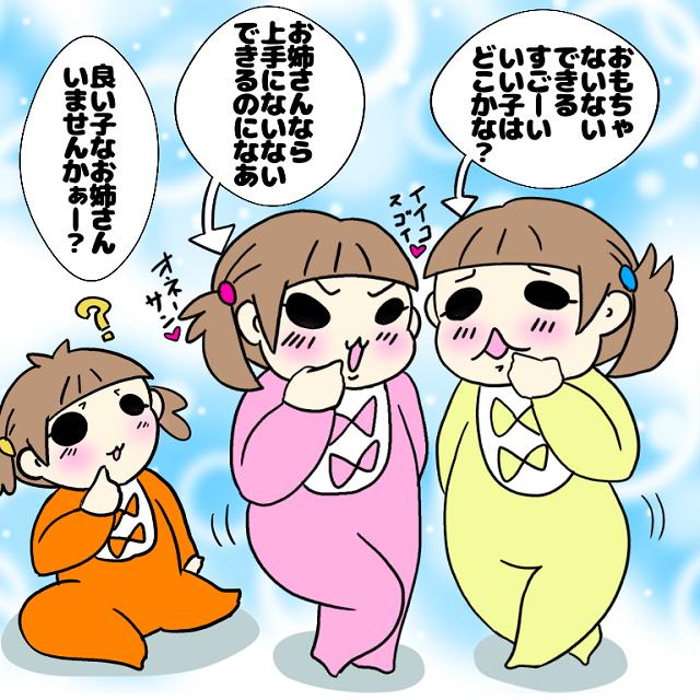 うちの双子、2人揃っておだてると木に登るタイプです(笑) マダム嫁子の育児漫画