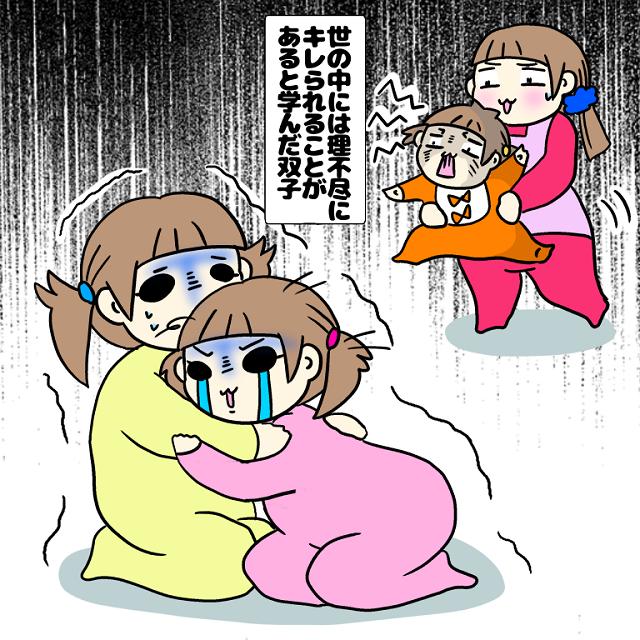 恐ろしや~。世の中の理不尽を早々に学んだ1歳双子|マダム嫁子の育児漫画