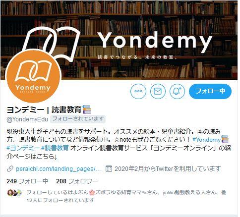 現役東大生が読書をサポート!小学生向けの「ヨンデミーの無料オンライン読書室」に参加してみました!