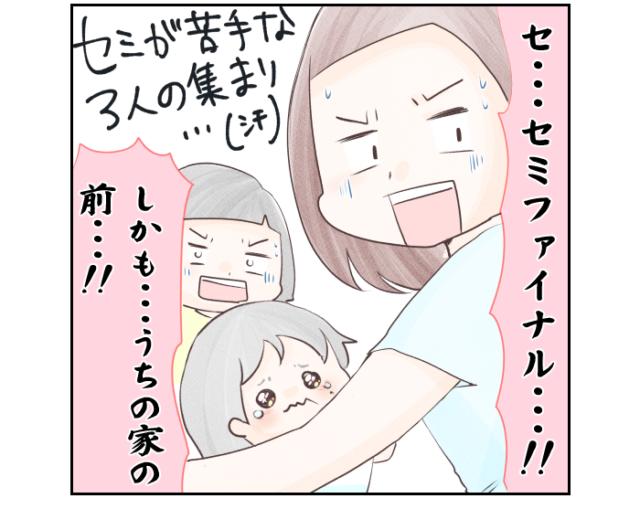 【セミファイナル#1】と、飛ぶのか?セミとの熱い戦いが始まった! ようみんの育児絵日記