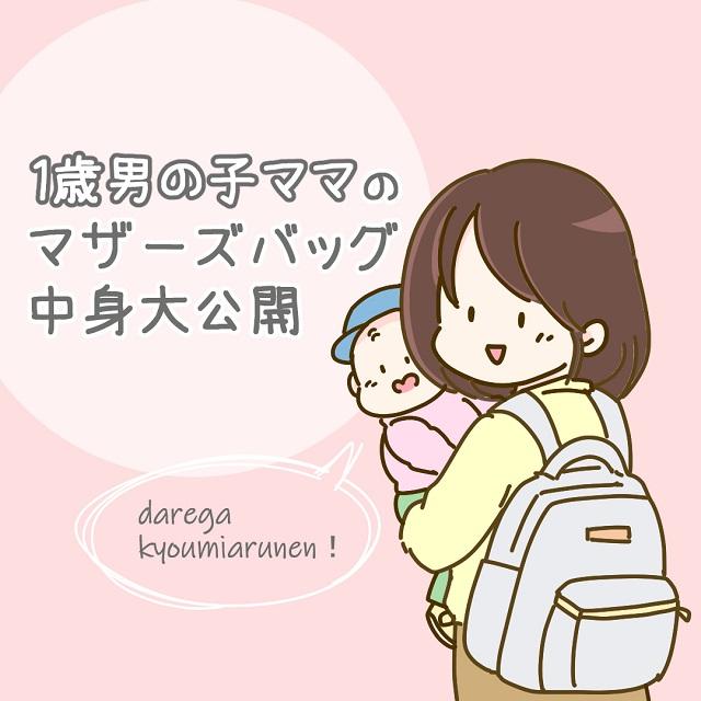 これから登山ですか?1歳男の子ママのマザーズバッグはいつもパンパン(汗)|yuikoの子育て漫画