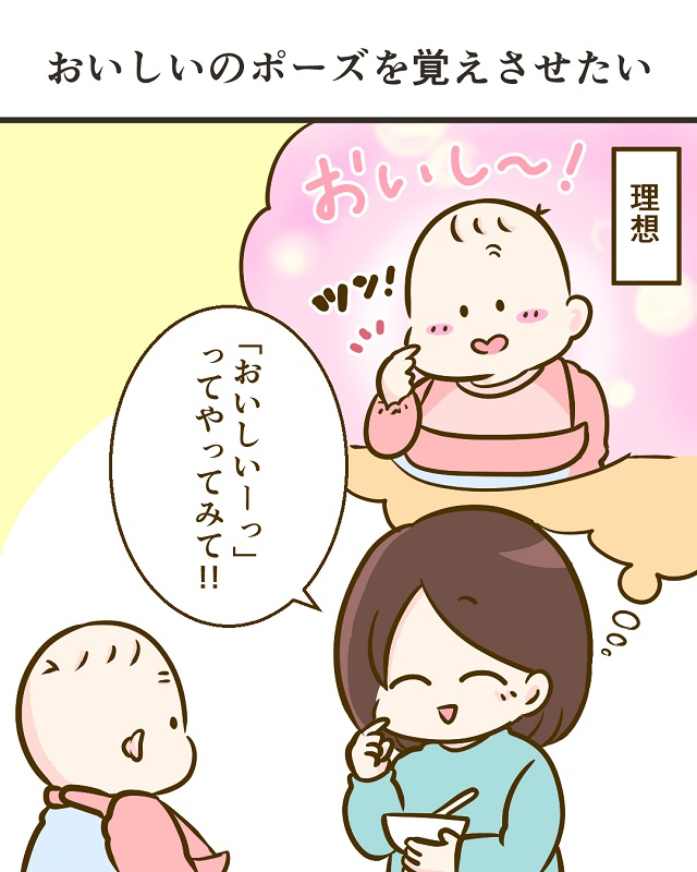 ふ、増えとるー!!「美味しい」ポーズを習得したと思いきや・・・ちょっと違う(笑)|yuikoの子育て漫画