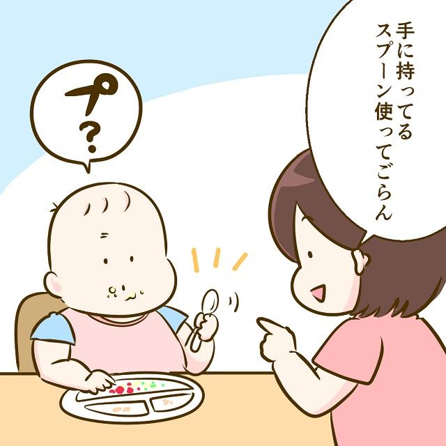長い目で見守ろう・・・(笑)スプーン練習中1歳息子のドヤ顔に突っ込みを堪える母 yuikoの子育て漫画