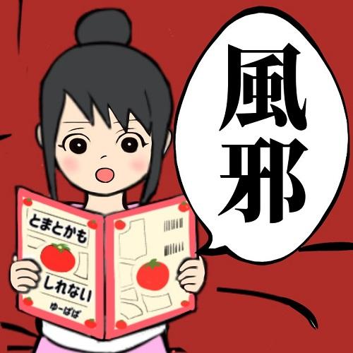 流行り|ゆーぱぱ育児漫画