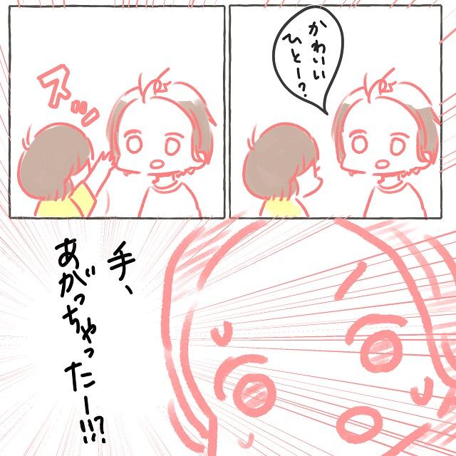あ、手あがっちゃった(笑)1歳息子がけしからん可愛さです!!|yuzucoの育児絵日記